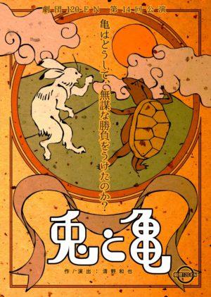 第14回 兎と亀 公演ポスター