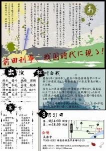 歌舞伎デカ 前田刑事-チラシ裏デザイン