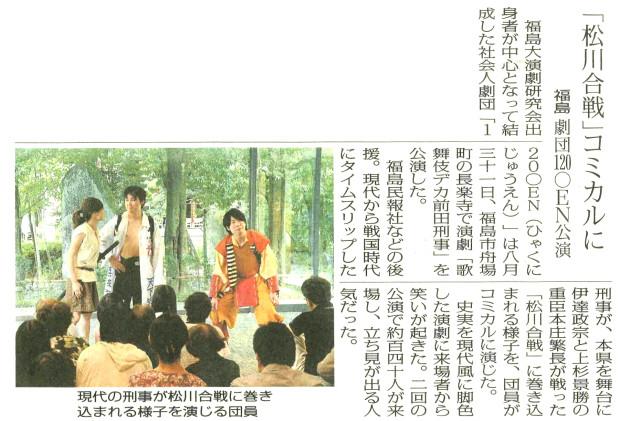 福島民報 - 2014年9月2日掲載