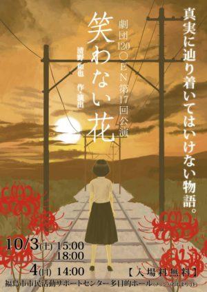 劇団120○EN 第17回公演『笑わない花』 ポスターイラスト