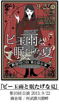 第10回公演 『ビー玉雨と眠たげな夏』
