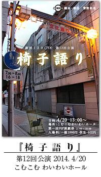 第12回公演 『椅子語り』