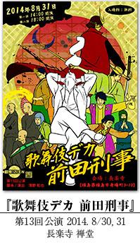 第13回公演 『歌舞伎デカ 前田刑事』