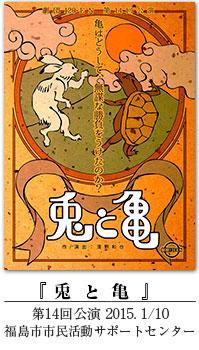 第14回公演 兎と亀