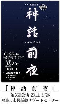 第3回公演 『神話前夜』