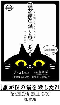 第4回公演 『誰が僕の猫を殺した?』