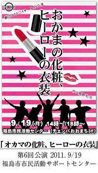 第6回公演 『オカマの化粧、ヒーローの衣装』