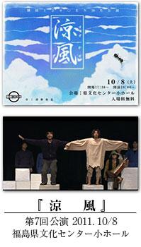 第7回公演 『涼風』