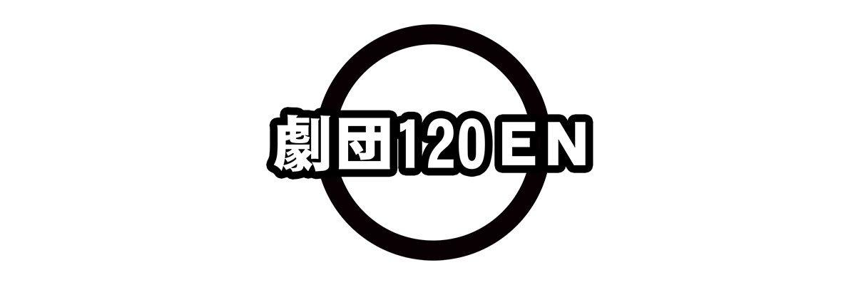 劇団120◯EN―福島に住む人々のルーツをたどる演劇集団