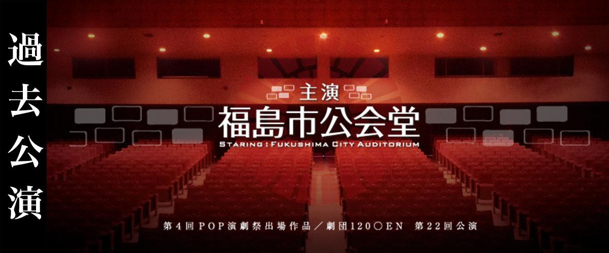 福島市の劇団 劇団120◯EN 主演:福島市公会堂 - 過去公演