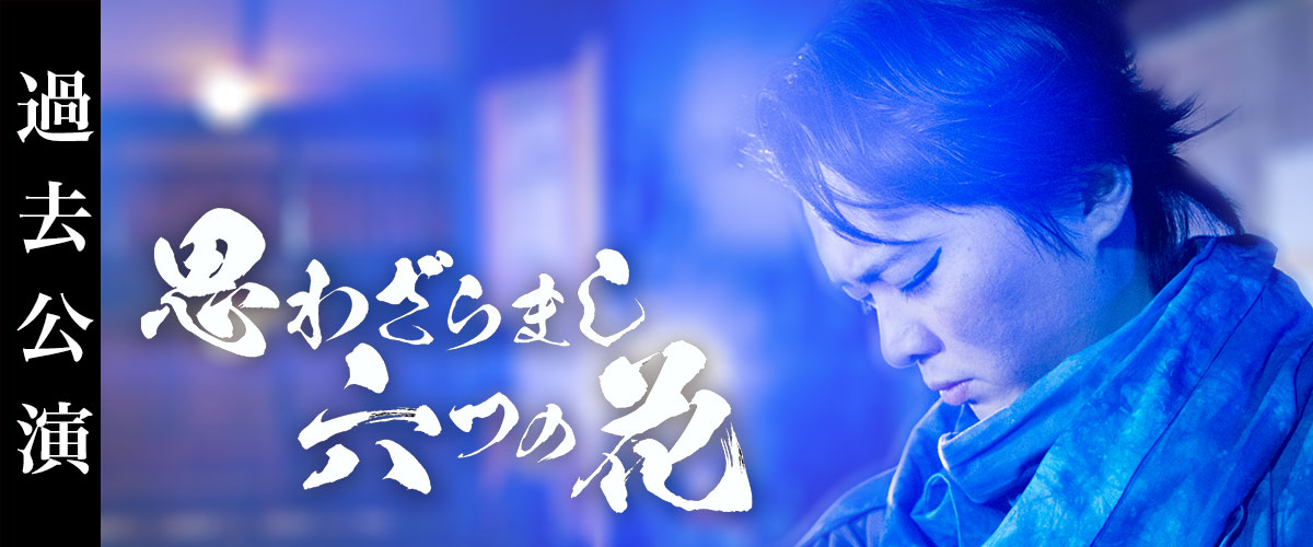 福島市の劇団 劇団120◯EN 思わざらまし六つの花 - 過去公演