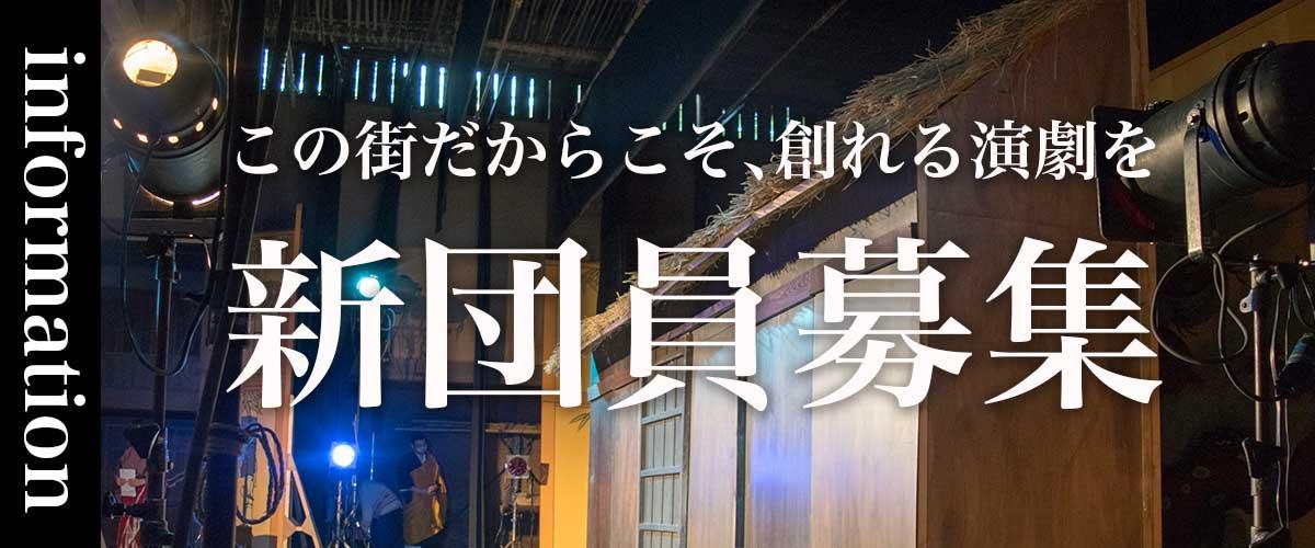 劇団員募集 - 福島の劇団 福島市で主に活動する演劇集団