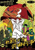 第13回『歌舞伎デカ前田刑事』