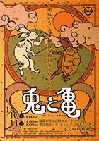 第14回『兎と亀』