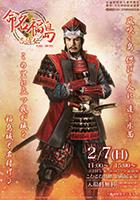第18回『命名福島-吉清伝-』