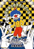 劇団120◯EN 旗揚げ公演 『拍手あつめたオルゴール』 ポスター