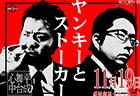 東北・劇の陣『ヤンキーとストーカー -平成舞台心中-』