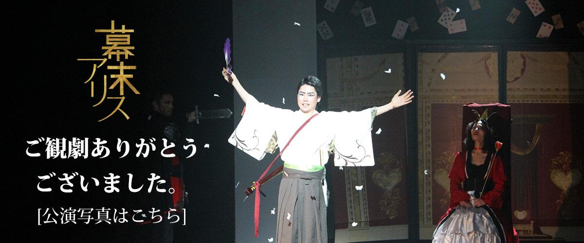 福島市の劇団―劇団120◯EN 過去公演『幕末アリス』
